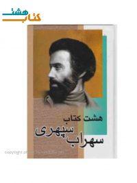 کتاب شعر هشت کتاب (رقعی) سهراب سپهری نشر مندیر