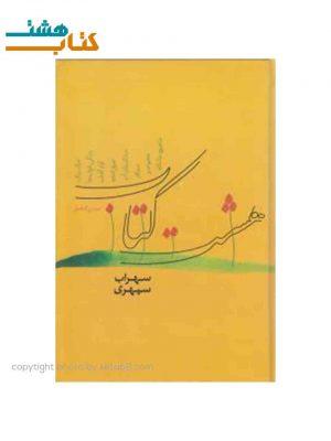 هشت کتاب سهراب سپهری نشر اروند (جیبی)