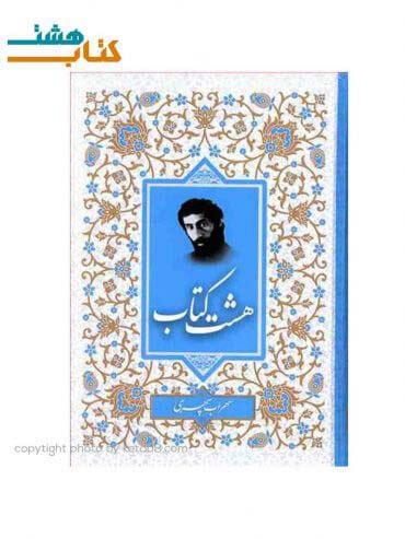 هشت کتاب سهراب سپهری7 370x493 - کتاب هشت