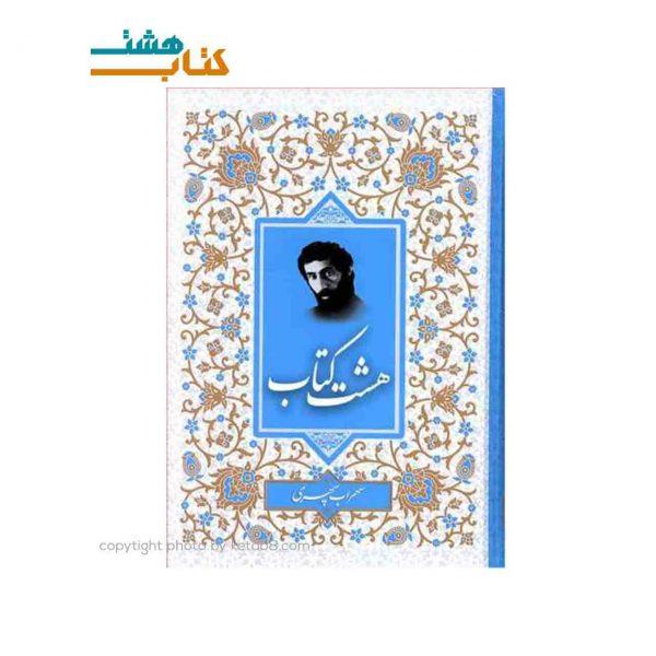 هشت کتاب سهراب سپهری نشر آتیسا