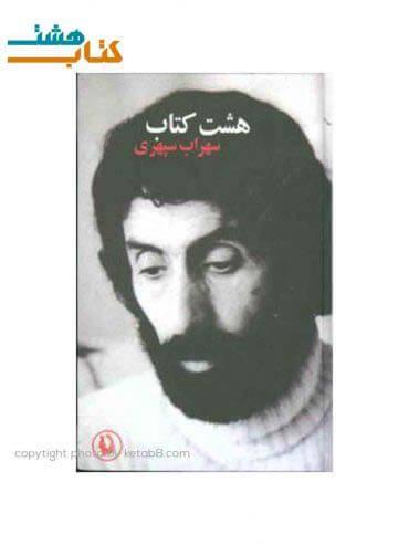 هشت کتاب سهراب سپهری8 370x493 - کتاب هشت