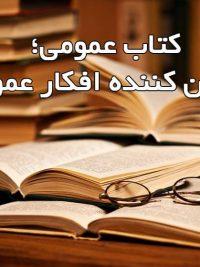 کتاب-عمومی؛-روشن-کننده-افکار-عمومی