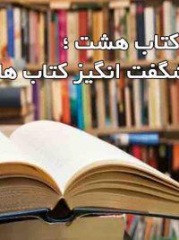 بانک کتاب هشت