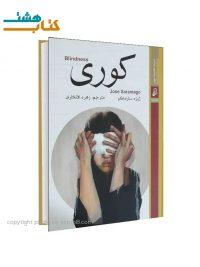 کتاب کوری نشر آتیسا