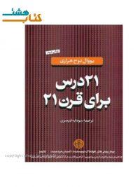 کتاب ۲۱ درس برای قرن ۲۱