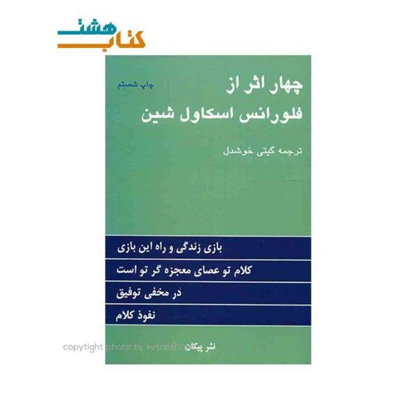 کتاب چهار اثر فلورانس اسکاول شین