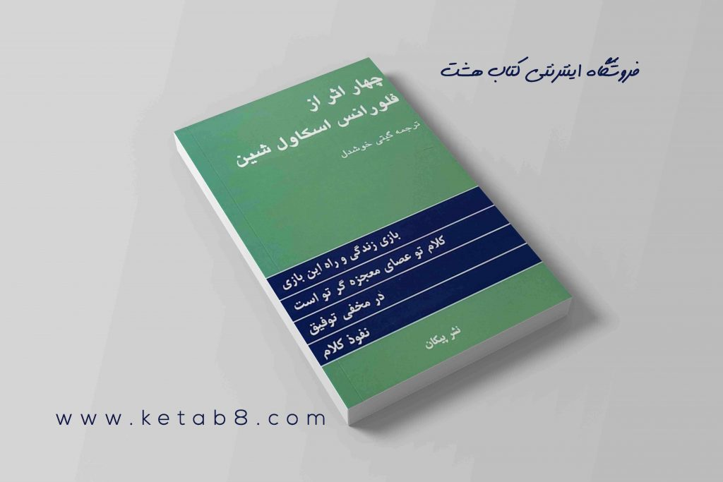 felorans front 1024x683 - کتاب چهار اثر فلورانس اسکاول شین