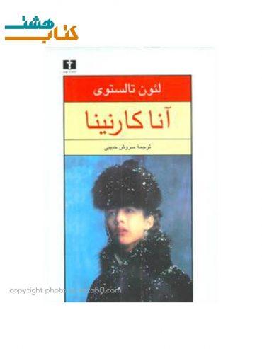 آناکارنینا لوکس2جلدی 370x493 - کتاب هشت
