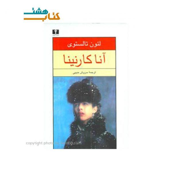 رمان آناکارنیا