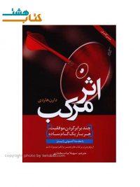 کتاب اثر مرکب نشر ترانه