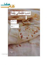 شب ظلمانی یلدا اثر رضاجولایی
