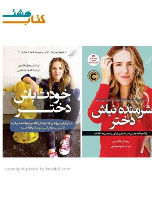 پکیج کتاب های شرمنده نباش دختر و خودت باش دختر