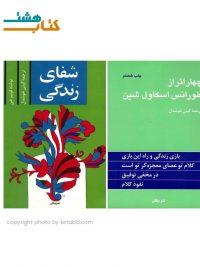 کتاب های چهار اثر فلورانس و شفای زندگی