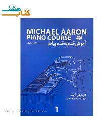 کتاب آموزش قدم به قدم پیانو (کتاب اول)