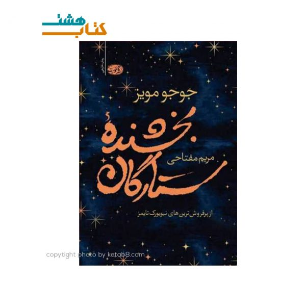 کتاب بخشنده ستارگان