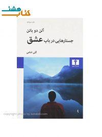 جستارهایی در باب عشق نشر نیلوفر