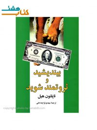 کتاب بیندیشید و ثروتمند شوید