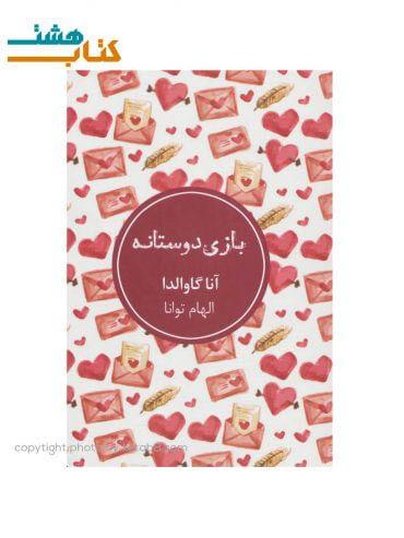 books shemshad13 1 370x493 - کتاب هشت