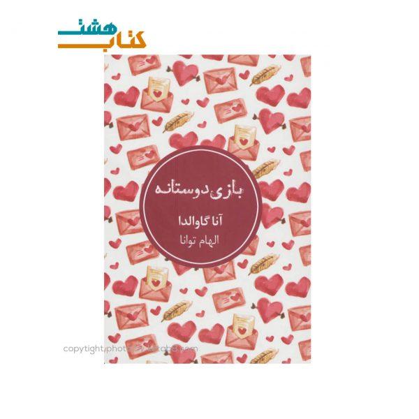 کتاب بازی دوستانه نشر شمشاد