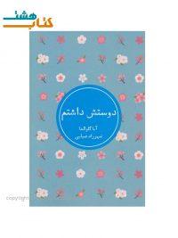 کتاب دوستش داشتم نشر شمشاد