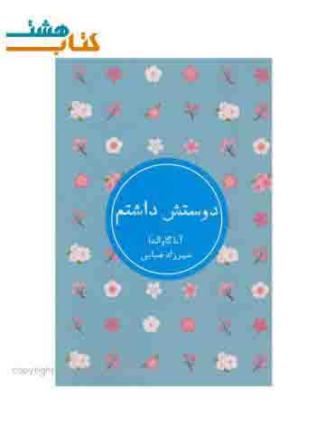 books shemshad16 1 370x493 - کتاب هشت