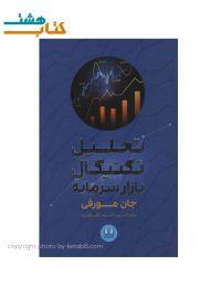 کتاب تحلیل تکنیکال بازار سرمایه