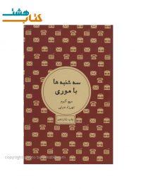 کتاب سه شنبه ها با موری نشر شمشاد