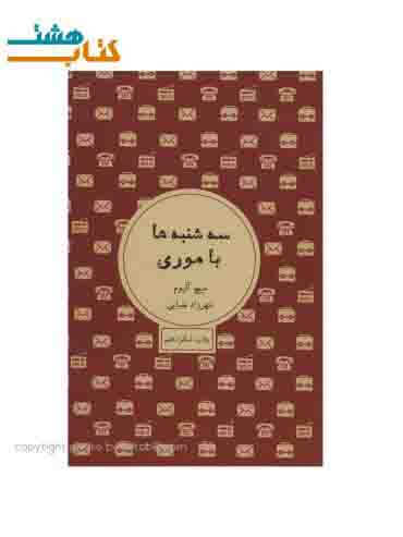 books shemshad5 1 370x493 - کتاب هشت