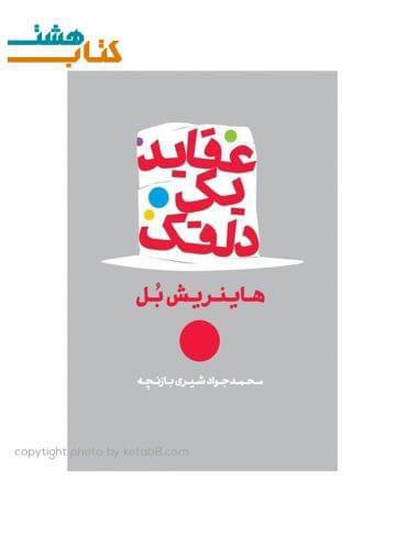 books shemshad6 1 370x493 - کتاب هشت