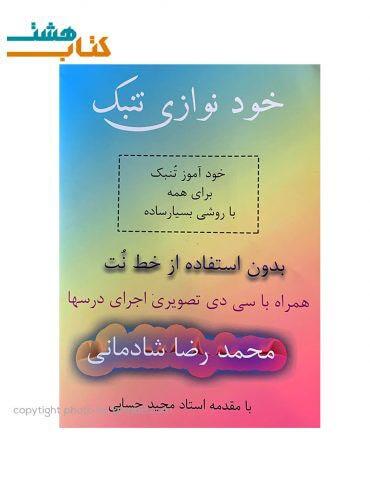 books1 1 370x493 - کتاب هشت