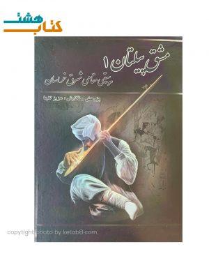 کتاب مشق پیلتان ۱ (موسیقی مقامی شرق خراسان)