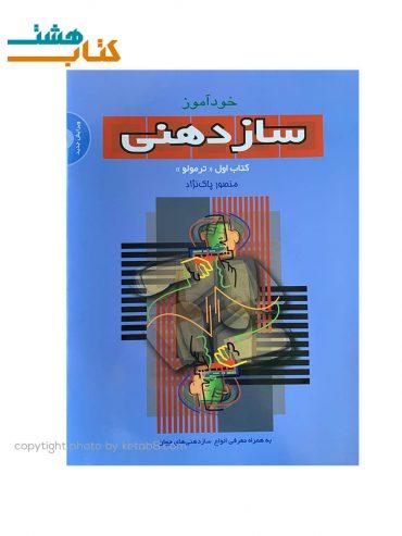 jeld ketab31 1 370x493 - کتاب هشت