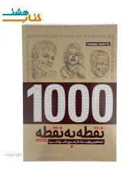 کتاب هزار 1000 نقطه به نقطه