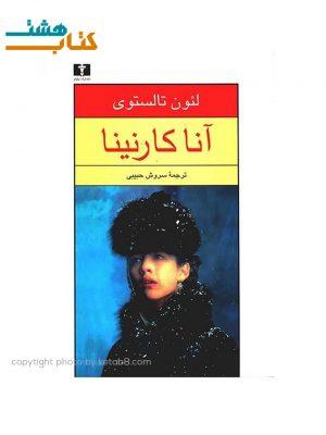 کتاب آناکارنینا دو جلدی
