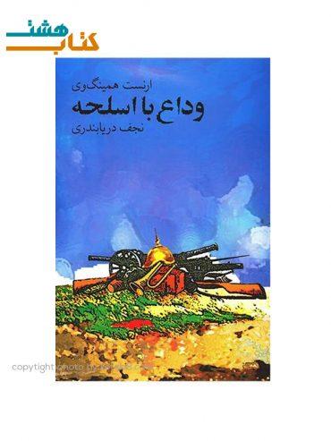 ketab119 1 370x493 - کتاب هشت