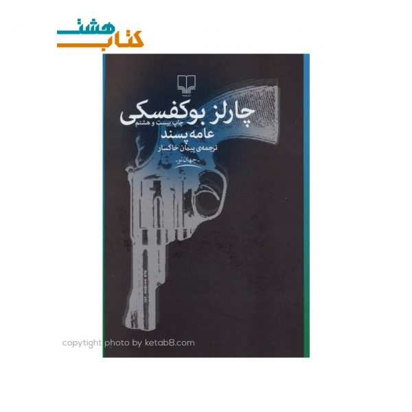 کتاب رمان عامه پسند از چارلز بوکوفسکی