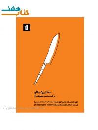 کتاب سه کاربرد چاقو(در باب طبیعت و مقصود درام)اثر دیوید ممت