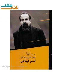 کتاب هفت فیلم نامه اصغر فرهادی