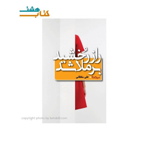 کتاب راز رخشید برملا شد اثر علی سلطانی