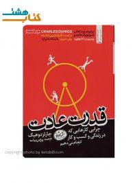 کتاب قدرت عادت نشر هورمزد
