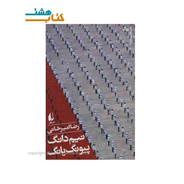 کتاب نیم دانگ پیونگ یانگ
