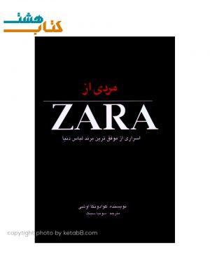 کتاب مردی از زارا