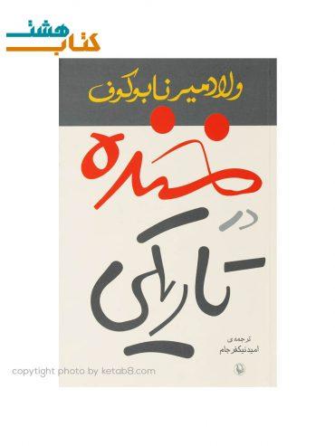 ketab161 1 370x493 - کتاب هشت