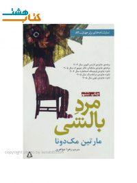 کتاب نمایشنامه مرد بالشی
