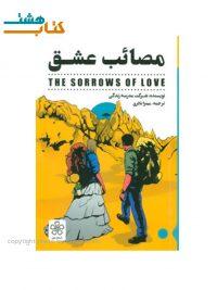 کتاب مصائب عشق
