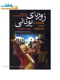 کتاب زوربای یونانی نشر آتیسا