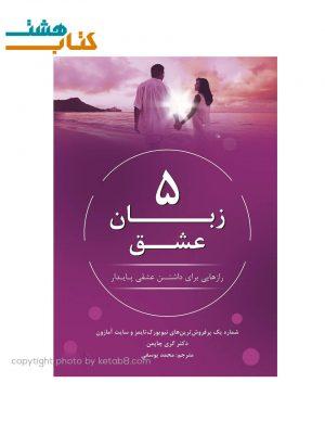 کتاب پنج زبان عشق نشر نوین
