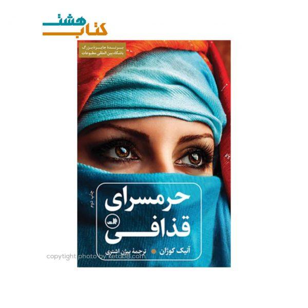 کتاب حرمسرای قزافی