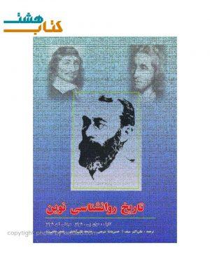 کتاب تاریخ روانشناسی نوین