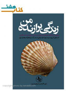کتاب زندگی برازنده من